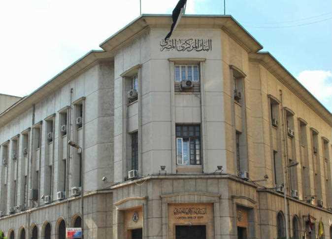 الاعلان عن وظيفتين بالبنك المركزي المصري - STJEGYPT