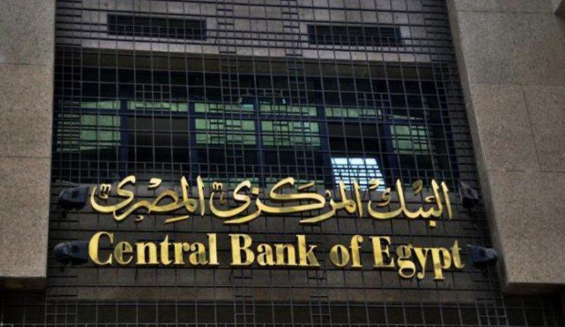 وظائف البنك المركزي - STJEGYPT