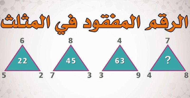 لغز الرقم المفقود في المثلث - STJEGYPT
