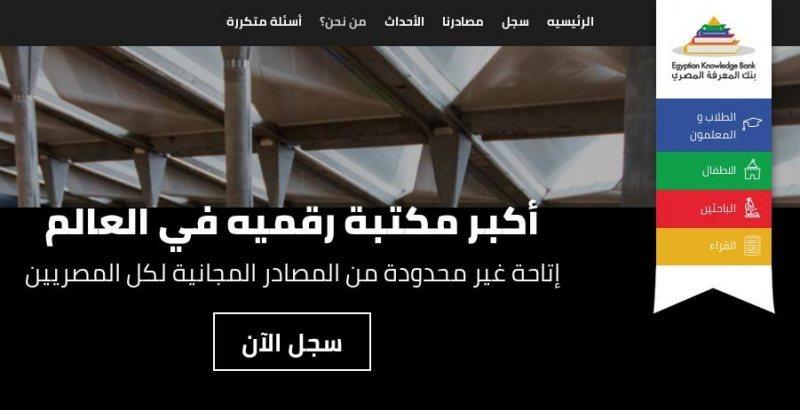 مكتبة تضم الآف الأبحاث والكتب والمراجع العربية والأجنبية - STJEGYPT
