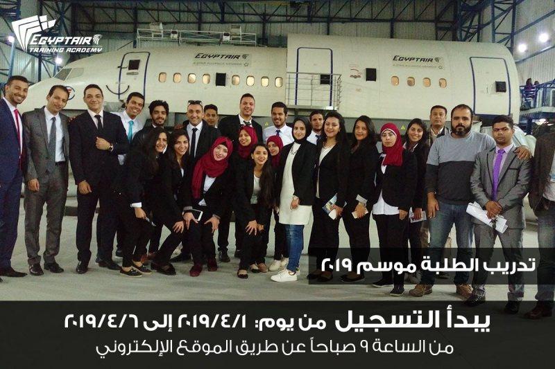 تدريب الطلبة والخريجين بشركة مصر للطيران للعام 2019 - STJEGYPT
