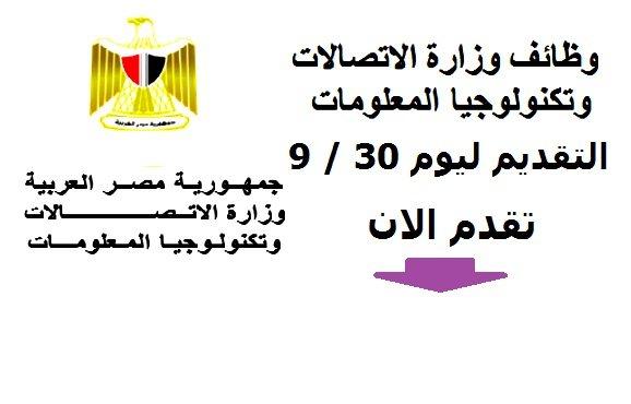 وزارة الاتصالات تعلن عن وظائف خالية والتقديم اليوم حتى 30 / 9 / 2018 - تقدم الان - STJEGYPT