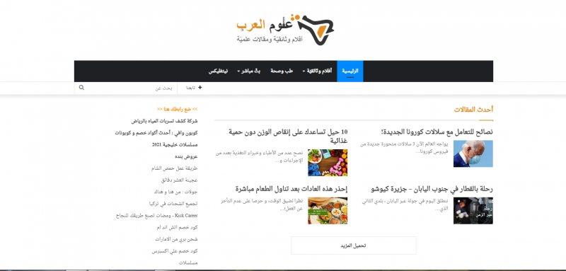 موقع علوم العرب للأفلام الوثائقية - STJEGYPT