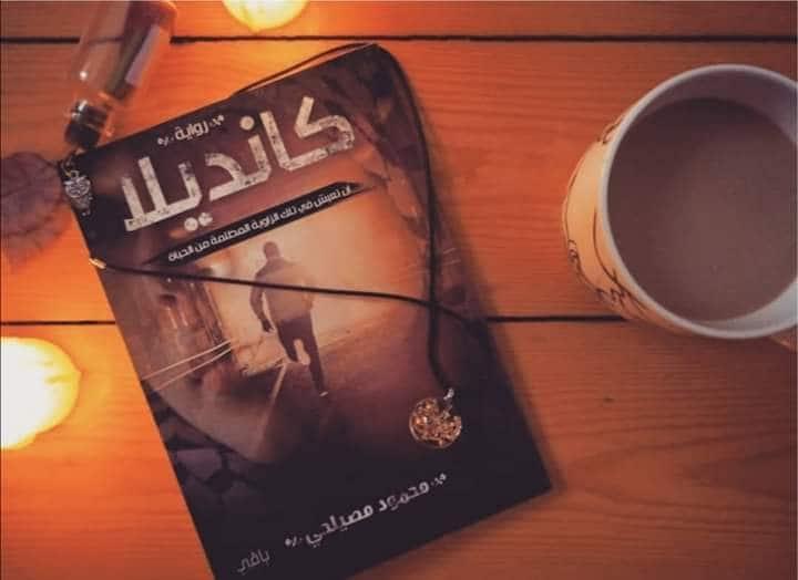 ملخص و نبذة عن رواية كانديلا لـ محمود مصيلحي - STJEGYPT