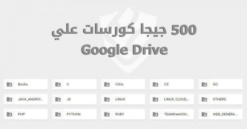 500 جيجا كورسات في مختلف لغات البرمجة والشبكات وأمن المعلومات - STJEGYPT