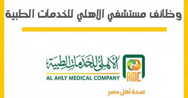 Data Entry, Al Ahly Medical Company - STJEGYPT