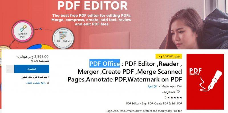 محرر ملفات ال pdf الخاص بمايكروسوفت مجانا بدلا من 3595 جنيه مصري - STJEGYPT