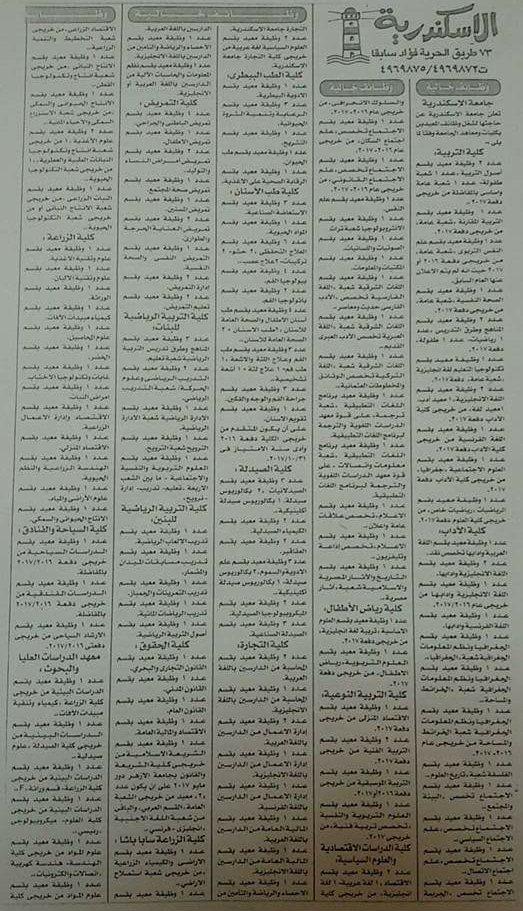 اعلان وظائف الجامعات لخريجى بكافة الكليات بمصر ,, الاعلان بالجريدة الرسمية - STJEGYPT