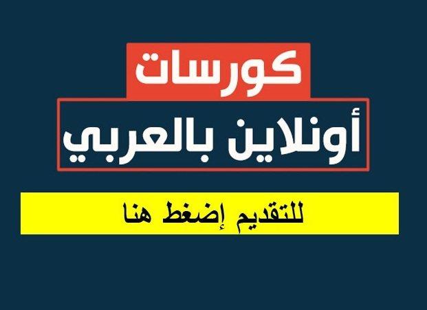 كورسات مجانية اونلاين بالعربي - STJEGYPT