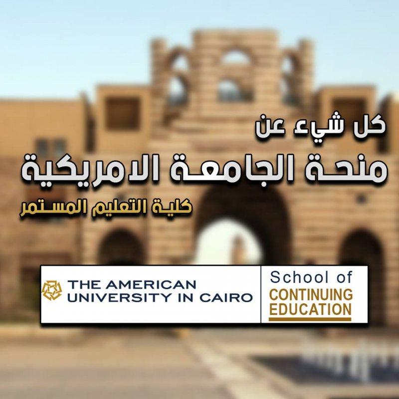 كلية التعليم المستمر وخدمة 3