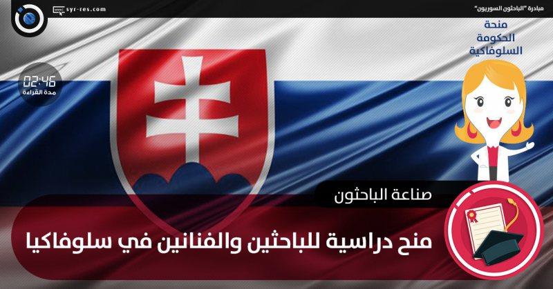 منحة سلوفاكيا الممولة بالكامل 2019 - STJEGYPT