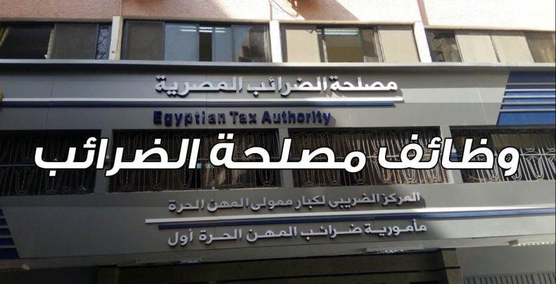 وظائف قيادية مصلحة الضرائب المصرية إدارية - STJEGYPT