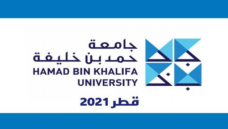 منحة جامعة حمد بن خليفة للدراسة في قطر - STJEGYPT