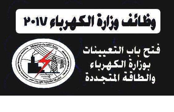 اعلان وظائف وزارة الكهرباء رقم 2 لسنة 2017 والتقديم لمدة 21 يوم - STJEGYPT