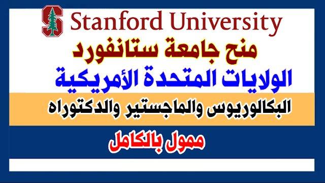 منحه جامعه ستانفورد في الولايات المتحدة الأمريكية2021 ممولة بالكامل - STJEGYPT