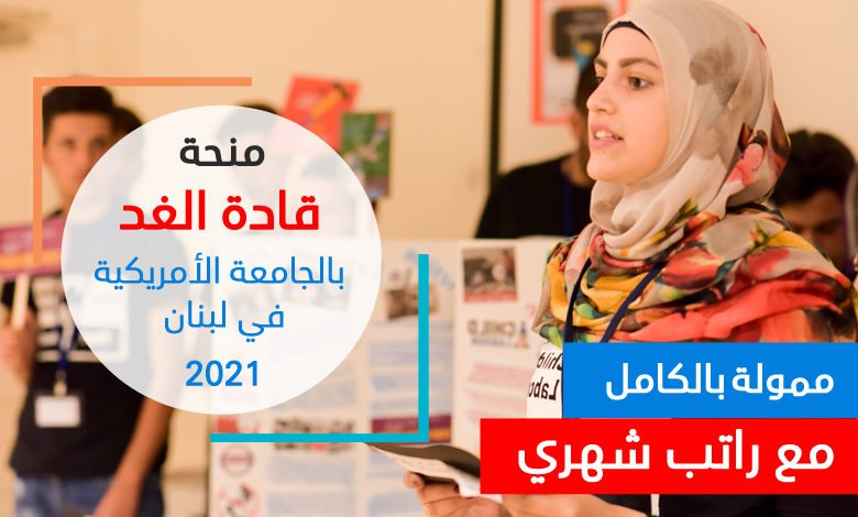 منحة TLG الجامعة اللبنانية الأميركية ( LAU ) لماجستير. - STJEGYPT