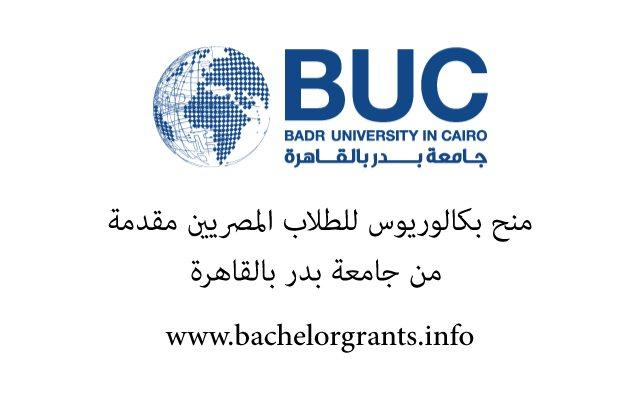 منح بكالوريوس للطلاب المصريين جامعة بدر بالقاهرة للطلبة المتميزين - STJEGYPT