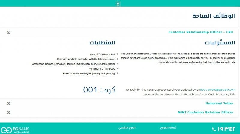 البنك المصري الخليجي EG Bank طالب خدمة عملاء و تيلر في جميع فروعة - STJEGYPT