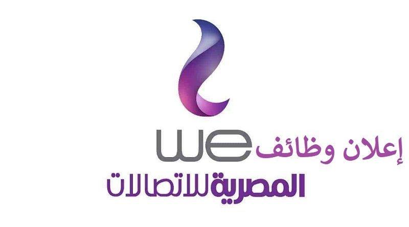 محاسبين حديث التخرج فى المصرية للاتصالات - STJEGYPT