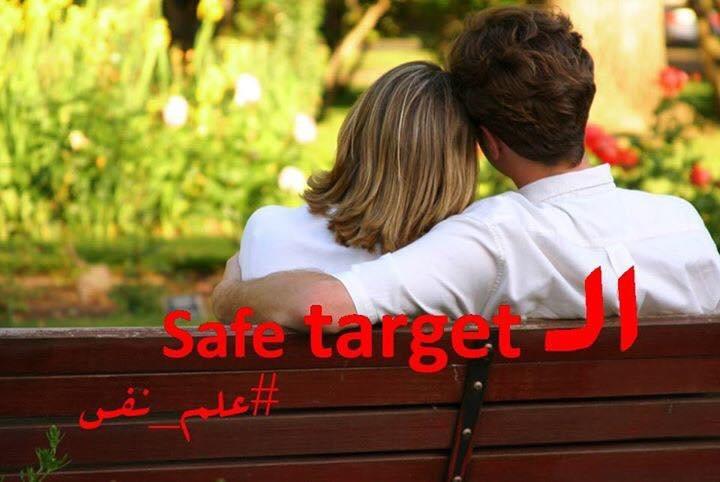 ايه هو الـ Safe target | في علم النفس - STJEGYPT