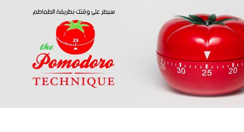 بومودورو Pomodoro لإدارة الوقت و فن المذاكرة و تحديد أهدافك - STJEGYPT