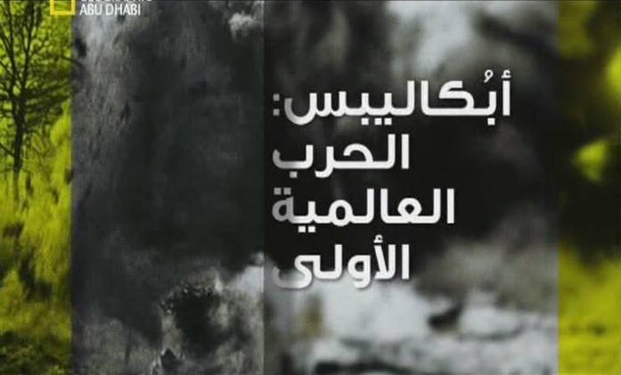 وثائقي   أبُكاليبـس الحرب العالمية الاولى الحلقة الخامسة والأخيرة الخلاص
