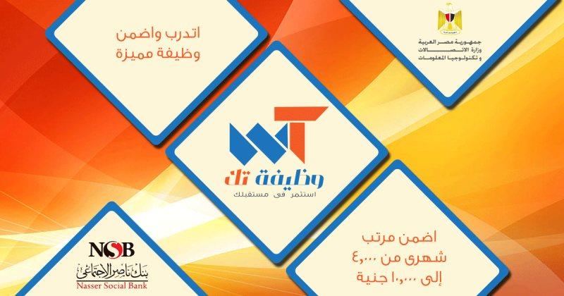 تدريب و توظيف برعاية وزارة الاتصالات وتكنولوجيا المعلومات و بنك ناصر الاجتماعي - STJEGYPT