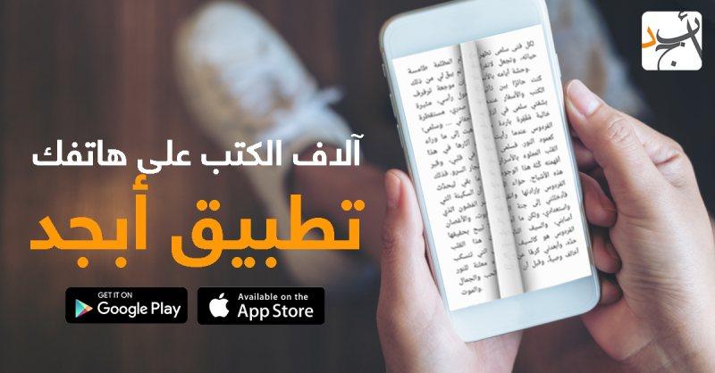 أفضل تطبيق على الموبايل لقراءة الكتب و الروايات ,,تطبيق أبجد و آلاف الكتب - STJEGYPT