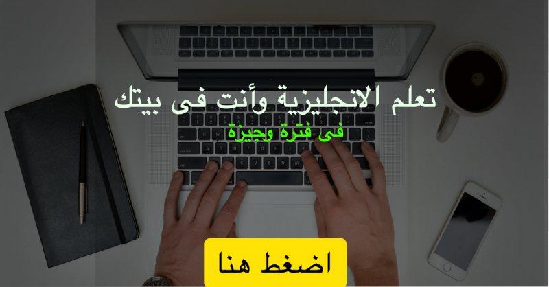 لو عاوز تتعلم انجليزي ببلاش من بيتك و من غير كورسات  !! - STJEGYPT