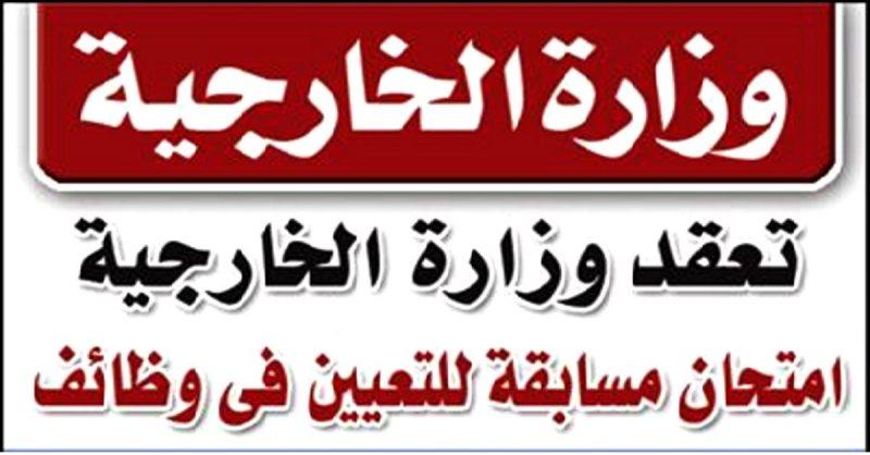الاعلان الرسمي للتقديم في وظائف وزارة الخارجية المصرية - STJEGYPT