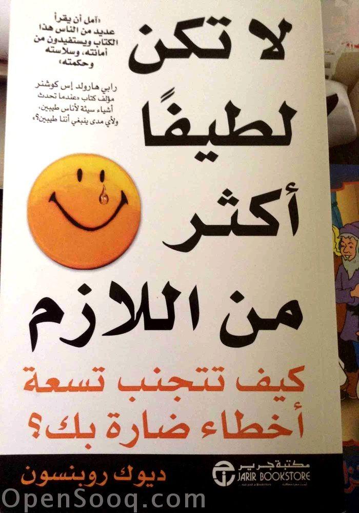 كتاب لا تكن لطيفا أكثر من اللازم pdf