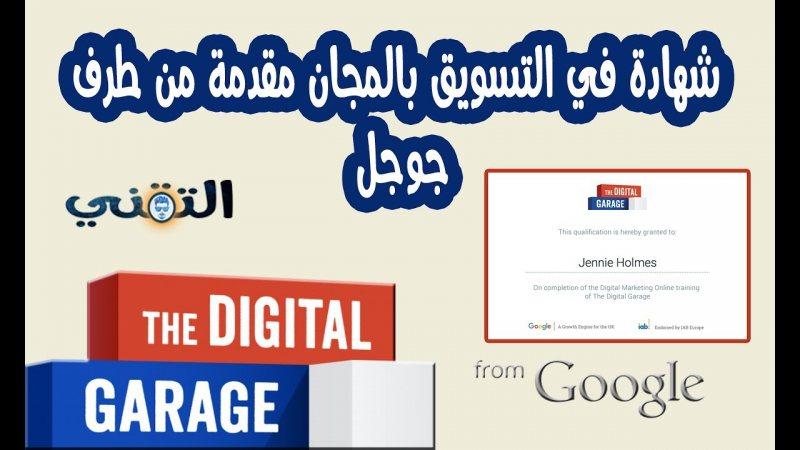 كورس سوشيال ميديا مجاني مقدم من جوجل - STJEGYPT