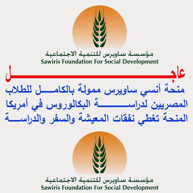 التفاصيل الكاملة لمنحة أنسي ساويرس لأكثر من 70 طالب و طالبة مصريين - STJEGYPT