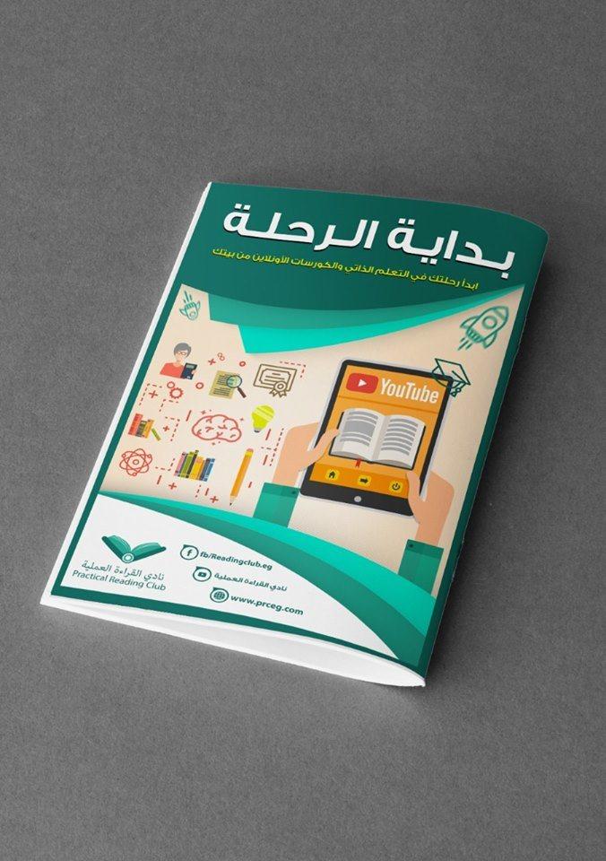 كتاب مجانى عن الكورسات الاونلاين والتعلم الذاتى 2019 - STJEGYPT