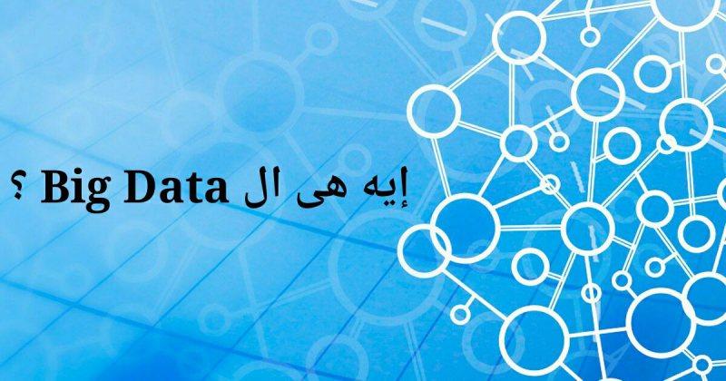 إيه هى الـ Big Data؟ - STJEGYPT