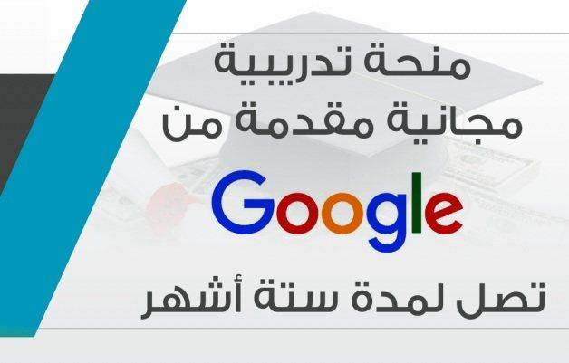 منحه مقدمه من شركة جوجل للدول الافريقيه فقط - STJEGYPT