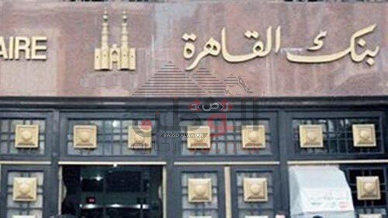 التدريب الصيفى لبنك القاهرة - STJEGYPT