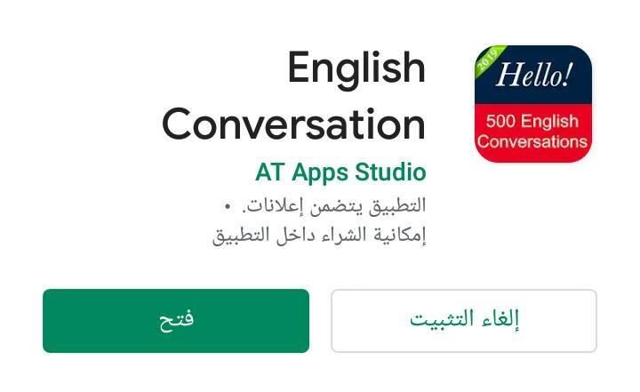 تعليم المحادثات بالانجليزية على موبايلك مجانا بدون انترنت - STJEGYPT