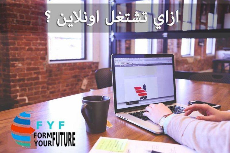 ازاي تشتغل Freelancer من البيت !! - STJEGYPT