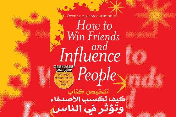 تحميل كتاب كيف تكسب الاصدقاء وتؤثر في الناس