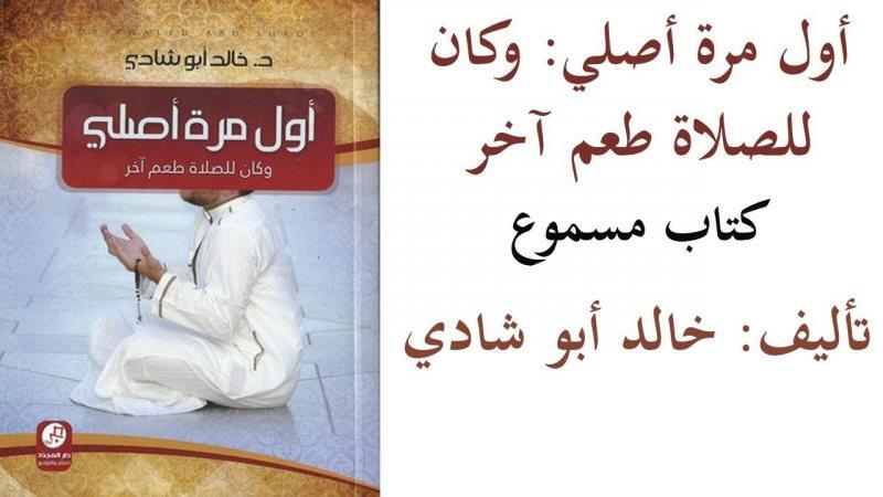 ملخص و تحميل كتاب | أول مرة أصلي - خالد أبو شادي - STJEGYPT