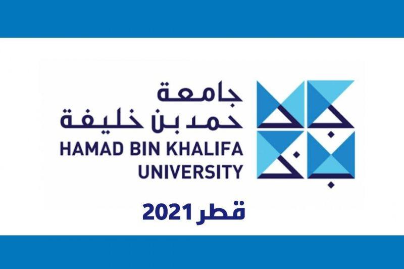 منحة جامعة حمد بن خليفة فى قطر 2021 ممولة بالكامل - STJEGYPT
