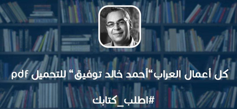 كتب الدكتور احمد خالد توفيق pdf