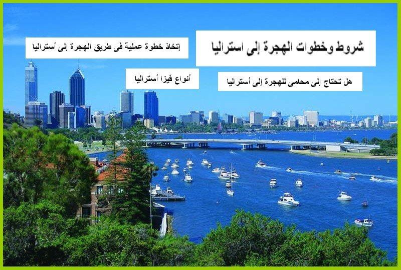 الهجرة إلى استراليا , كل المعلومات قبل اتخاذ الخطوة - STJEGYPT