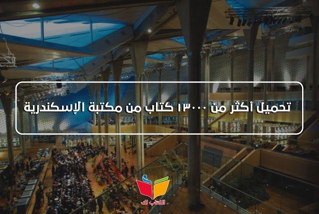 تحميل أكثر من 13000 كتاب من مكتبة الإسكندرية فى مختلف المجالات - STJEGYPT