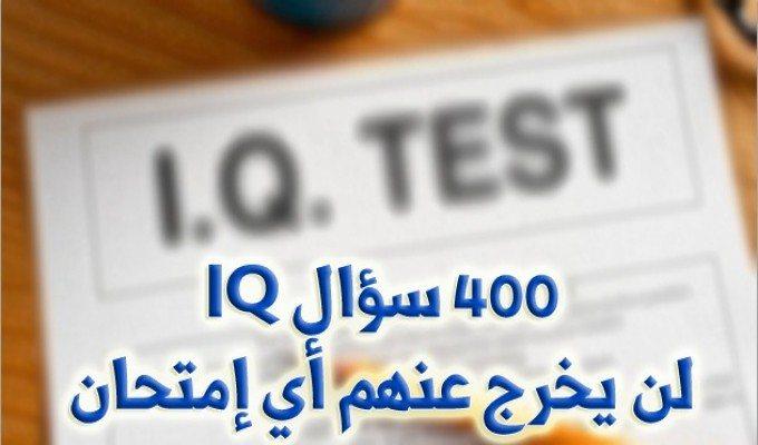 أهم امتحانات البنوك و الشركات IQ ,, اختبارات الذكاء - STJEGYPT