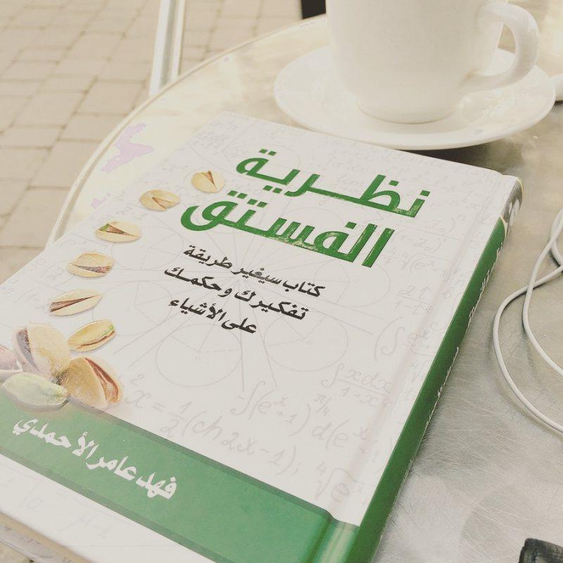 ملخص و تحميل كتاب نظرية الفستق - STJEGYPT