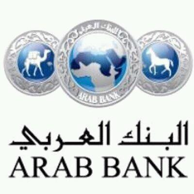 محاسبين وتيلر في البنك العربي المتحد - STJEGYPT