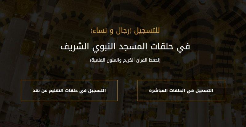 موقع تعلم القرآن عن بعد في المسجد النبوي | مقرأة المسجد النبوي - STJEGYPT
