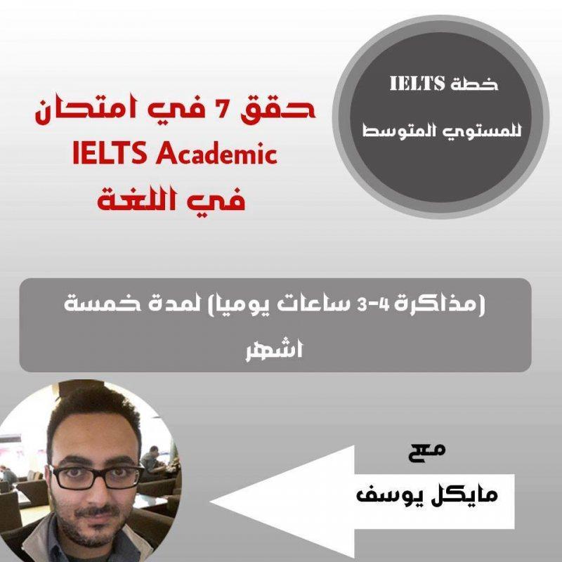 خطة مايكل يوسف لمذاكرة IELTS و النجاح بدرجة 7 في 5 شهور بس - STJEGYPT